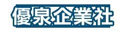 優泉企業社