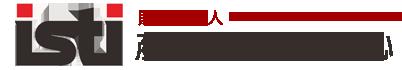 財團法人產業安全技術中心