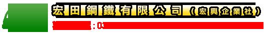 宏田鋼鐵有限公司