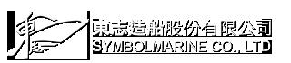 東志造船股份有限公司