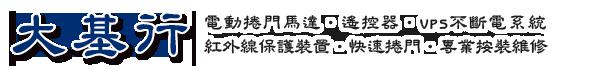 大基行/台中捲門安裝/台中電動鐵捲安裝/台中捲門維修/台中伸縮門