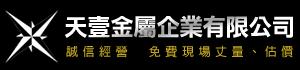 天壹金屬企業有限公司