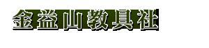 金益山教具社