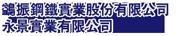 鷁振鋼鐵實業股份有限公司 永景實業有限公司