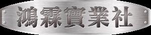 三炎實業股份有限公司