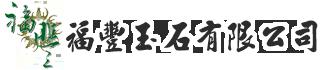 福豐玉石有限公司