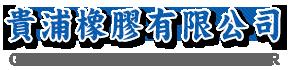 貴浦橡膠有限公司