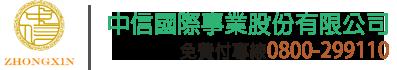 中信國際事業股份有限公司