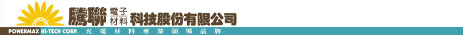 騰聯電子材料科技股份有限公司