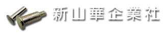 新山華企業社