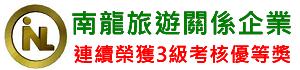 南龍旅遊巴士股份有限公司