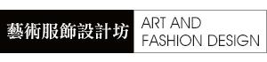 藝術服飾設計坊