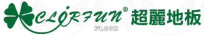 超麗專業原木地板-木地板施工,裝修,客製