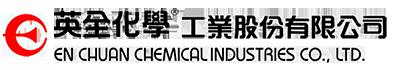 英全化學工業股份有限公司