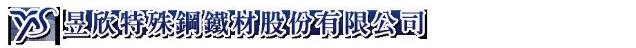 昱欣特殊鋼鐵材股份有限公司