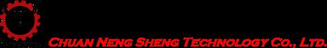 全能勝科技有限公司 Chuan Neng Sheng Technology Co., Ltd.