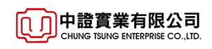 中證實業有限公司 CHUNG TSUNG ENTERPRISE CO.,LTD