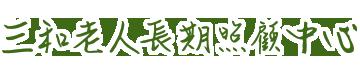 雲林縣私立三和老人長照顧中心
