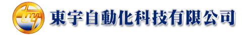 東宇自動化科技有限公司