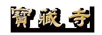 彰化縣定古蹟 芬園寶藏寺官網