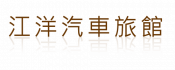 江洋汽車旅館-台中北區汽車旅館,台中平價汽車旅館,台中汽車旅館