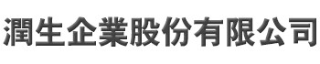 潤生企業股份有限公司