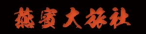 燕賓大旅社