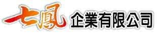 七鳳(九龍來)企業有限公司