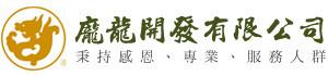 龐龍開發有限公司-禮儀事業部
