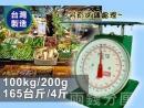 100KG自動秤