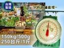 150KG自動秤