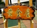 木匾招牌製作