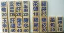 木製價目表1