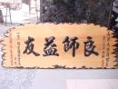 木匾藝術匾額