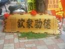 高雄木匾彫刻