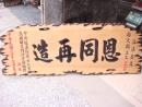 高雄木匾招牌製作