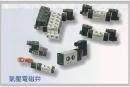 氣壓直動式電磁弁3