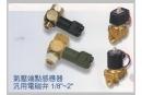氣壓直動式電磁弁4
