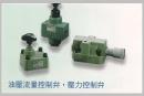 油壓流量控制弁、壓力控制弁