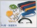 PU管、氣壓配件