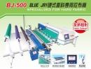 BJ-500 硬試面料拉布機