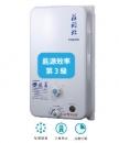 12L智慧控溫型 TH-5121RF