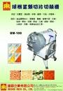 8-1.球根莖類切片切絲機BM-108