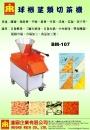 7-1.球根莖類切菜機BM-107