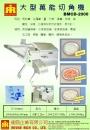 10-1.BMCD-2000-萬能切角機