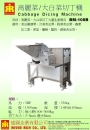 12.BM-108B高麗菜大白菜切丁機