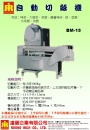 20.BM15型 自動切絲機
