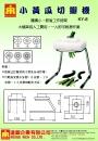 23.小黃瓜切瓣機KY-8(新圖片)960531