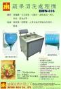 1-1.BMW-006蔬果清洗處理機