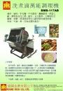 3-1.BMB-117AB洗煮滷萬能調理機